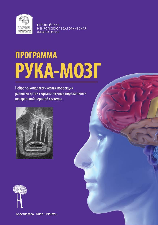 Программы для коррекции мозга